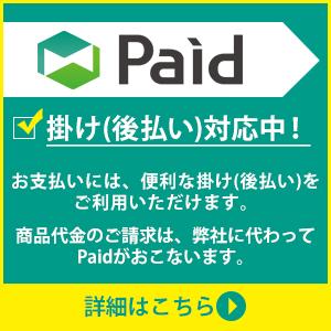Paid決済