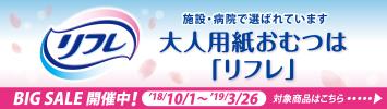 リフレ BIG SALE開催中!