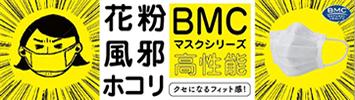 BMCマスクシリーズ